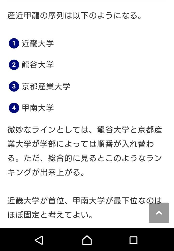 甲南大学は「産近甲龍」の最下位になってしまいましたが、何が原因で下がって来てるのでしょうか? 数年前までは京産より上だったはずなのにくやしいです。 どうしたら上がりますか?