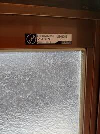窓の網戸について質問です ベランダの窓に網戸がついておらずこれから夏にかけて困る前に買おうと思っていますがサイズが分からず困っています。  窓についてるシールを見れば分かるとネットで見かけ窓のシールを確認し検索したのですが調べ方が悪いのかヒットしません。 窓のサイズを一応測ったのですが合ってるかも定かではありません。 窓に付いてるシールの写真を見てサイズが分かる方いらっしゃいますか? ご回答...