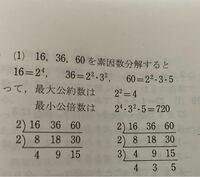 2つの整数の最大公約数、最小公倍数と 3つの整数の最大公約数、最小公倍数を求める 問題で3つになったら急に分からなくなりました。  素因数分解をしている右のやつで 4は3で割れないのに何故出来ているのか分か...