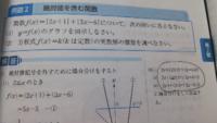 高校数学の不等式の問題です。解説で2x+1≥0かつ3x-6<0の時を考えていますが、不等号を逆にしたものではいけないのでしょうか?