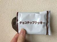 このチョコチップクッキーめっちゃ美味しかったのですが、どこのでしょうか?!