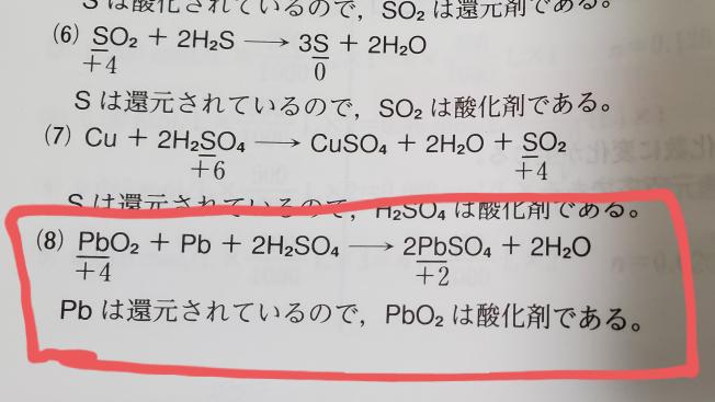 化学基礎 酸化剤・還元剤について。 写真の赤枠の問題 Sの酸化数がわからないのに、なぜPbの酸化数がわかるのでしょうか?