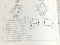 理科 電流  答え 3 並列回路の時、電流は分かれるからBの方が小さくなると思ったのですが… この答えになる理由を教えていただきたいです!m(._.)m