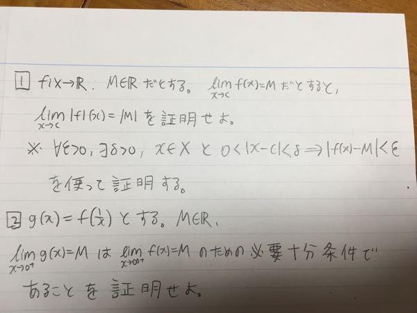 証明が苦手で宿題が進まず手伝ってほしいです! 写真の二問の証明を最初からお願いしたいです!