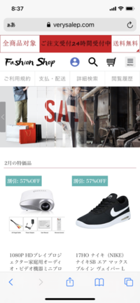 Fashion shopというサイトで商品を注文しました 先振込ということで支払い情報が届くのを待っている段階なのですが、こちらのサイトは詐欺サイトですか?  あまり情報がないので不安に思ってきました