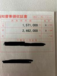 550万円で購入した中古マンションの 土地と建物の価格の比率って、 不動産取得税の納税通知書でわかりますか?