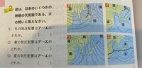 天気図  ⑴はウ、⑵はア、⑶はイで正解したのですが、 ウの天気図は停滞前線があるから、梅雨か秋雨期ですか?  また⑵の春の天気は、低気圧と高気圧が散らばらっているからと判断すればいいですか?