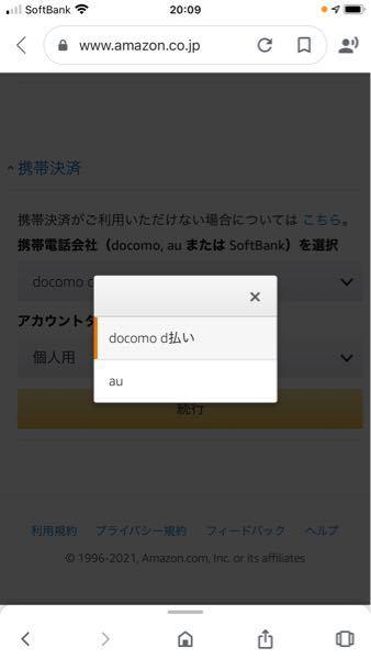 Amazonプライムに加入したいのですが、携帯の決済でソフトバンクが出てきません。何故ですか? 教えて下さい。