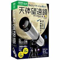 木星・土星を観たいのですが学研の2800円の天体望遠鏡でも木星・土星は観れますか? 観れる場合なにを目標にして木星・土星をみつけたらよいですか?  ------------------------------------- キットの特徴 ☆対物レンズは52mm口径(有効径46mm)。色のにじみの少ない光学ガラス製アクロマートレンズを使用。 ☆接眼レンズは明るく見やすい12倍と、大きく拡大でき...