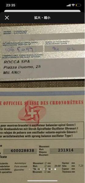 イタリア語がわかる方に質問です。 ある商品のギャランティなのですが、この商品の購入日は何と書いてあるのでしょうか。 また、その左の表記はシリアルナンバーでしょうか。 お知恵を貸してください。 ...