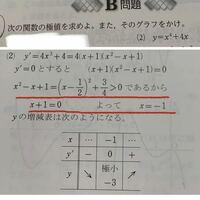 赤線を引いた部分が分かりません。 なぜ0より大きいことを示すのですか? Ⅹ²-X+1=0で計算してはダメなのですか?