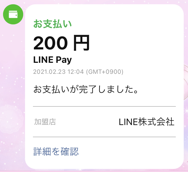 LINEペイについて質問です。 スタンプを買うために、お金をチャージしようとしたところ、何か別のものにチャージしてしまったみたいです。スタンプ購入のページから導かれるままに200円支払ったのです...