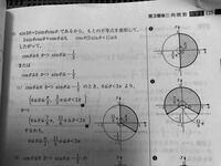 sin2θ+cosθ≧0のθの範囲を求めなさいという問題です(0≦θ<2π) 下の解答だと答えが0≦θ≦π/2となってますが、7/6πの方が大きいから範囲は0≦θ≦7/6πじゃないんですか?
