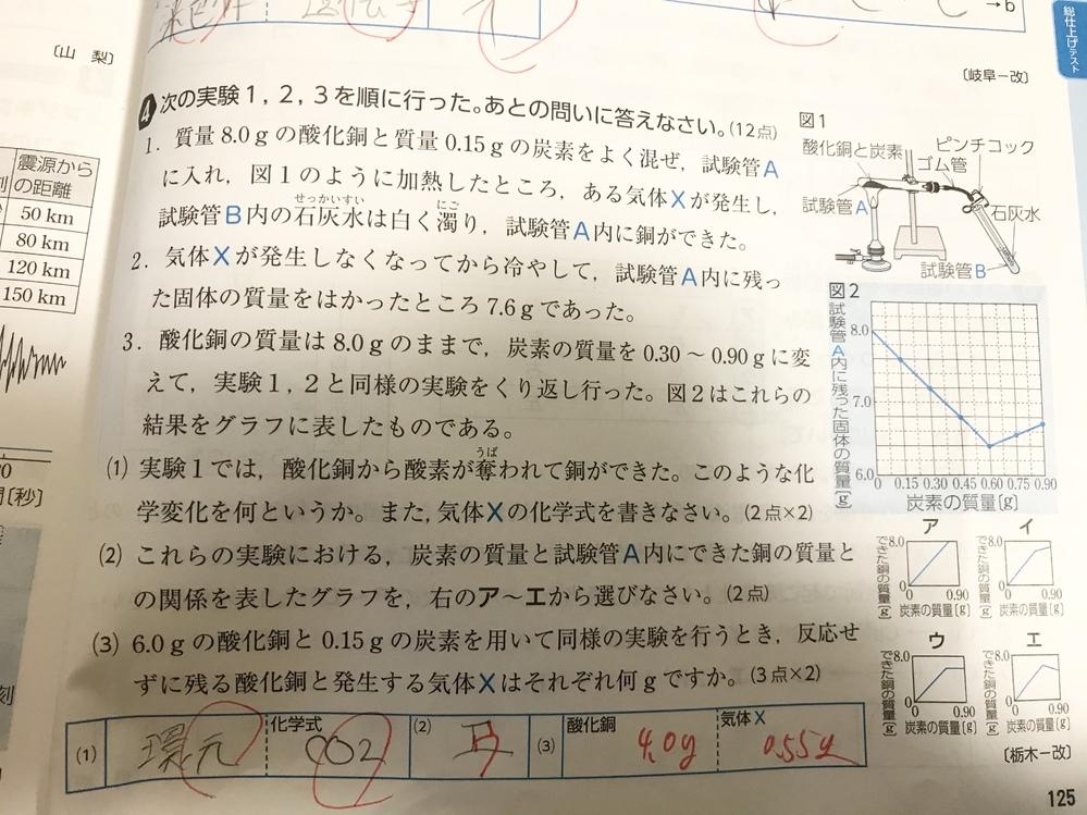 見えにくくてすいません。下の画像の(2)(3)がわかりません。教えてください!中学生の高校入試問題です!