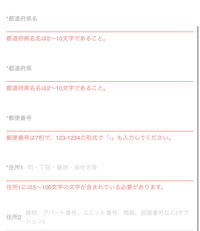 SHEINで住所入力をしたいのですが、都道府県という項目が2つあるのとローマ字で入力した方がいいのかそれとも日本語でいいのか、 ちなみにアプリから購入です。