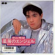 【80年代の香り】今は俳優・タレント (^^♪ 現在は俳優・タレントを主な活動をされてる方で印象深い楽曲を 紹介して下さい。よろしくお願いします。  「星屑のエンジェル」中山秀征さん(1987年) https://www.youtube.com/watch?v=Q0Wp-uGhRrQ