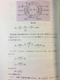 相互インダクタンスについて (L1)=μA((N1)^2)/l (L2)=μA((N2)^2)/l M=μA(N1)(N2)/l…①  ((N1)^2) ((N2)^2)=(L1) (L2) (l^2)/((μA)^2) …② ①②より Mの関係式が求まるということでよいですか?