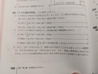 反応熱を求めるとき、生成物質の生成熱の和-反応物質の生成熱の和が使えるのは問題に関する熱化学方程式の中で一つを除いて生成熱を示していれ ばいいんですよね? この(3)ではなぜそれが使えないのでしょうか?