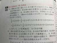 高一物理の仕事の問題です。 v=2.8に行くまでの計算過程を教えて頂きたいです。よろしくお願い致します。