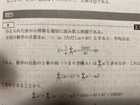 丁寧に教えていただけると助かります。 統計学の問題で、数値の二乗和を求める内容なのですが、画像の真ん中の変形がなぜこのように変形できるのか意味が分かりません。 Σ(x -x平均)^2 = Σx^2-n x平均^2 っ...