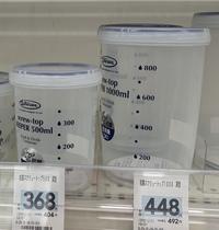 飲み物用の耐熱プラスチックボトルを探しています。なかなか良いものがないのですが、もしご存知の方がいたら教えてください。 条件としては ①熱湯OK  ②食洗機と電子レンジにかけられる  ③広口(先がすぼまってないもの)  ④シンプルな蓋がある(密封はできなくても良い)  ⑤車のドリンクホルダーに入る細さ  ⑥できれば安価    夜カフェオレを作って冷蔵庫に入れておき、朝レンチンし...