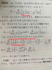 x<<1の時(1+x)^a=1+axで 1/(r+l)^2から1/r^2(1-2l/r)になるのはわからないです。 だれか教えてください。