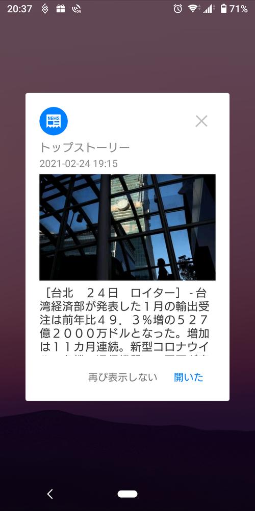 Androidでこの前から画面を立ち上げた時に恐らく一日一回ほどトップストーリーが表示されるようになってしまいました。 どうすれば非表示に出来ますか? 「再び表示しない」自体を選択できません。