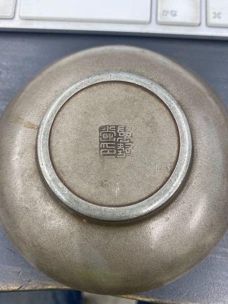茶托の背面に刻印されているのですが、何と書いてあるのでしょうか?