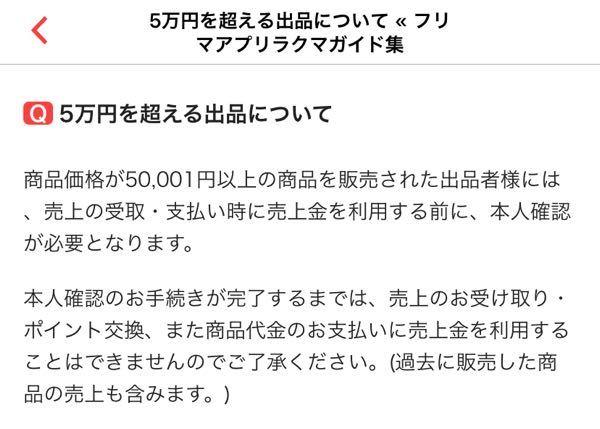 ラクマの本人確認についてです。 読解力が無いためこちらの文章の意味が分かりません 50001円...