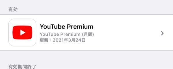 支給お願いします、 YouTube、プレミアム会員を利用してるのですが、 YouTubeのページ,アプリで反映されなくなってしまいました。 iPhoneのなかでは有効になってるのですが、 Yo...