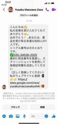 Facebookのmessengerzozoの前沢さんを装って送られてきました。 ご存知の方いらっしゃいますか?