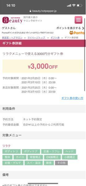 ホットペッパービューティーから、3000円のギフト券が届いたのですがこれは美容院でも使えますでしょ