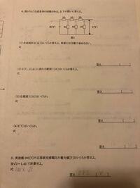 早急にお願いします。 このページの解き方と解答を教えてください