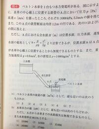 ペルトン水車を1台持つ水力発電所について、 水車出力=9.8×(5.3×π×(1.2/2)^2)×(307.5)×0.885= 約16000kW 水車流量=5.3×π×(1.2/2)^2 H=(3000×10^3)/(1000×9.8)+(5.3)^2/(2×9.8)=307.5m 解き方あっていますか?