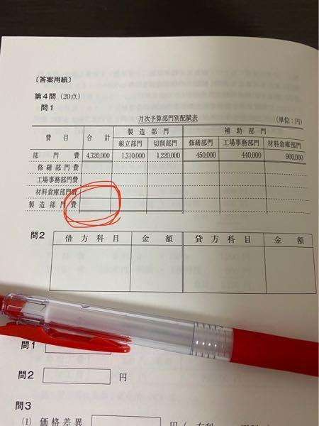工業簿記の質問です。赤丸の部分、製造部門費の合計欄って埋めないといけないんですか?自分が使っているテキストは空欄でしたが、埋めているテキストもありました。工業簿記2級のテストではどうするべきか教...