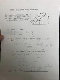 物理基礎の問題です。2番の問題わかる方解説お願いします。