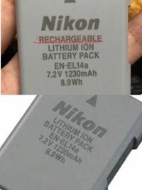 カメラに詳しい方に質問です!Nikonのカメラのバッテリーパックを予備としてもう一つ買おうと思っているのですが、上が今使っているもので、下が楽天で見つけたものです。赤線の部分の文字だけが違うのですが、こ...
