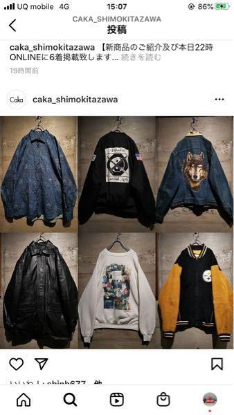 下北沢のCakaのような服を扱うお店をどなたか知っている方いらっしゃったら教えてください。出来ればオンライン販売に対応してると助かります。