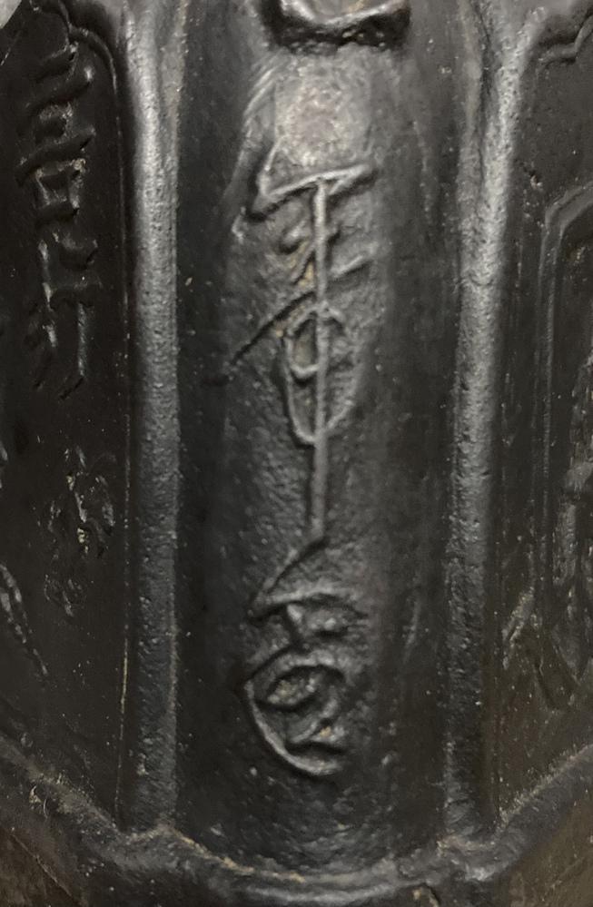 鉄瓶に刻まれている文字ですが、なんと刻まれているのでしょうか?お分かりになる方、是非ご教示下さいませ。どうぞよろしくお願いします。
