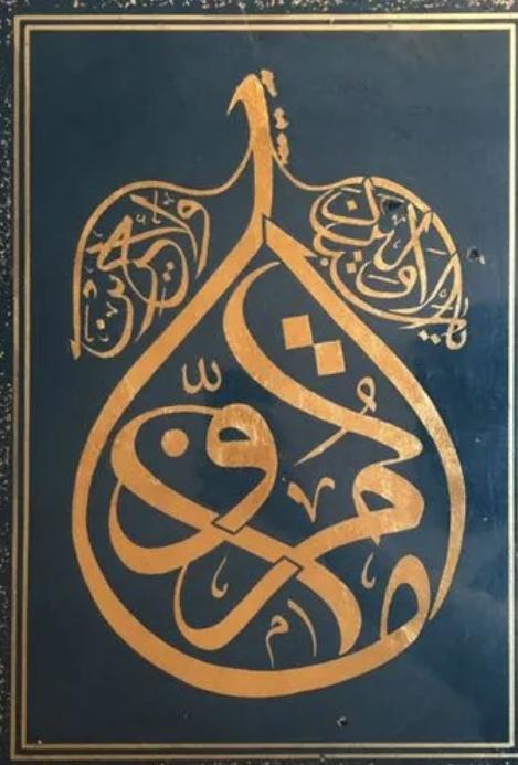 アラビアンカリグラフィー 何と書いてあるのか教えて下さい。 どうぞ宜しくお願いします。