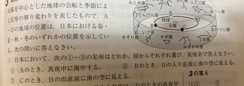 地学の天体分野です。 この問題の解き方が解説を読んでもわかりません。 教えて欲しいです。
