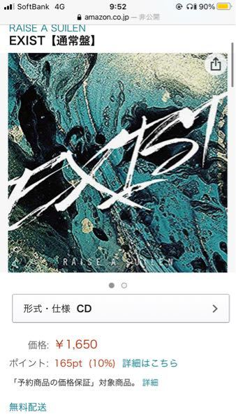 バンドリのRASのツアーライブは画像の通常版でも抽選券が着いてきますか?Amazonでの予約購入です また、CD1つに抽選券1枚ですよね? 回答よろしくお願い致します!