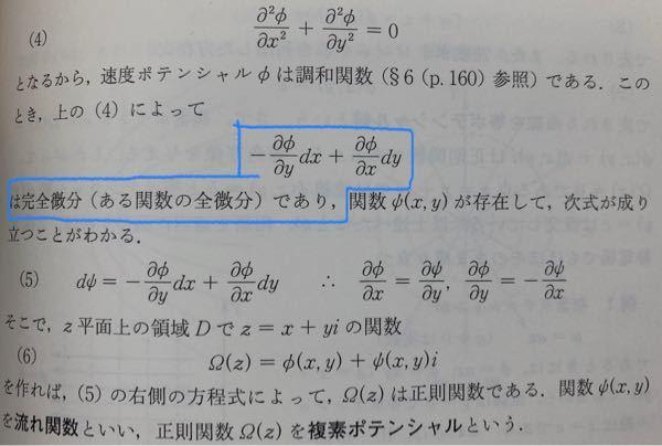 複素関数論、複素ポテンシャルの導出について 大学生です。複素関数論の複素ポテンシャルの勉強をしています。教科書では2次元定常流を対象として、その複素ポテンシャルを導出しているのですが、ラプラス方...