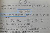 複素関数論、複素ポテンシャルの導出について 大学生です。複素関数論の複素ポテンシャルの勉強をしています。教科書では2次元定常流を対象として、その複素ポテンシャルを導出しているのですが、ラプラス方程式...