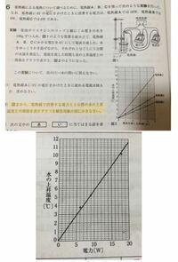 中学理科 電流の問題です。 黄色線を引いた問題の解き方を教えてください。  理科苦手です。よろしくお願い致します。