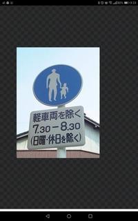 道路標識について質問です 検索しましたが自信が無いので念のため教えてください 添付画像の標識は、土曜日の8時には原付で通れますか??