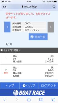 徳山2レース  3周1マークの攻防で6号艇エンストでしたが、5号艇強引でしたかね? 新人に3着渡すか!!という気迫を感じますw 私は当たったからラッキーでしたww あれくらいの接触はOKなのかな?