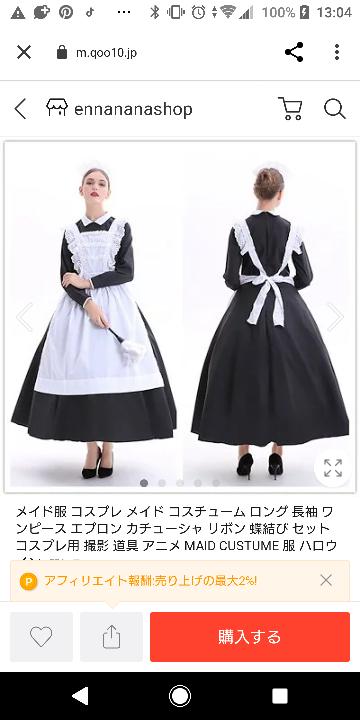 こんな感じのメイド服を作ってみたいのですがどのように作ったらいいのかわからないので作り方知っている人がいたら教えてください