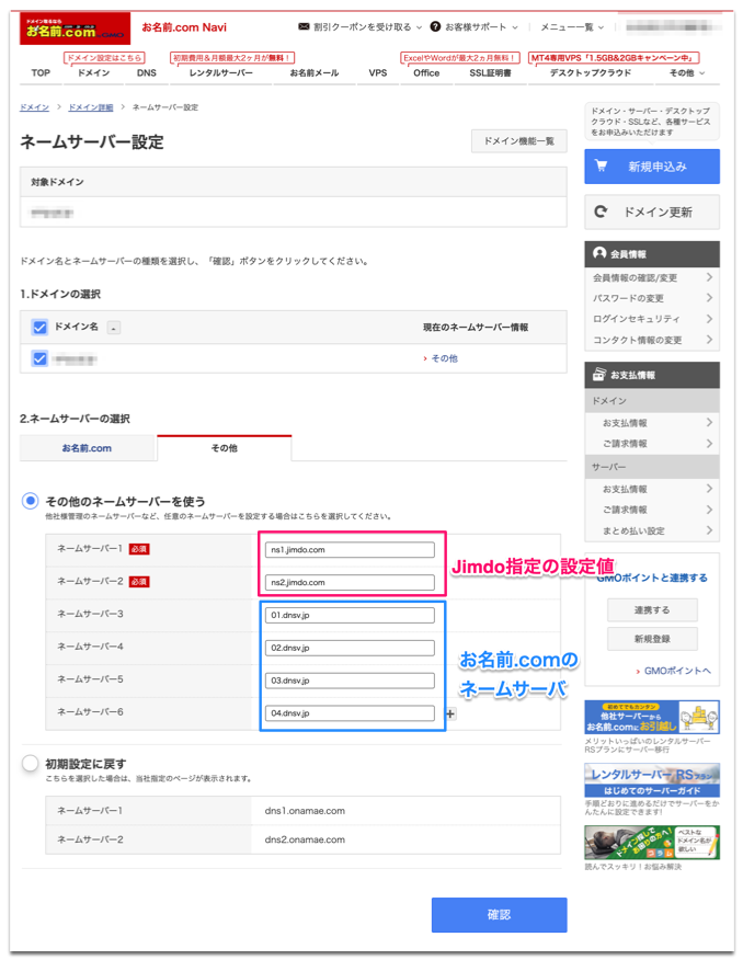 DNSサーバ(ネームサーバ)の仕様・設定値について質問させてください。 ■ 背景課題 / 実現したいこと ・現在、お名前.comで取得した独自ドメイン(以下domain.jp)を、ホームページ作...