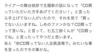 松村北斗さんは七五三掛さんと同年代、同期であるのに、先輩面してるんですか?   ↓松村北斗さんが舞台挨拶でとった言動